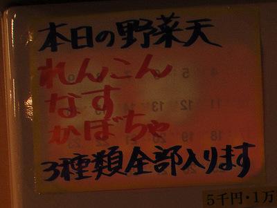 そばよし@三越前(3)野菜天そば410小ライス70.JPG