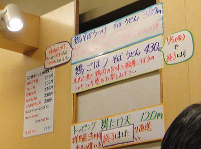 そばよし@三越前(4)野菜天そば410小ライス70.JPG