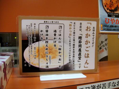 そばよし@三越前 (4).JPG