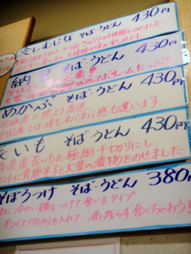 そばよし@三越前 (6).JPG