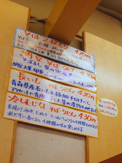 そばよし@三越前(2)冷しむじなそば430.JPG