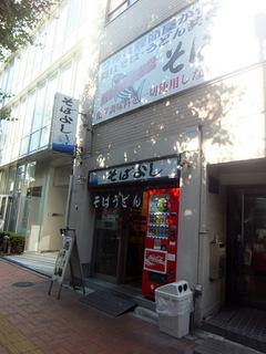 そばよし@三越前(6)冷しむじなそば430.JPG