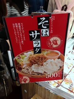 そばダイニング玄(駅弁屋祭)@丸の内(2)そばサラダ(テイクアウト)500.JPG