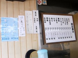 そば・うどん(左衛門橋立食いそば屋)@馬喰町(1)冷し天ぷらそば370.JPG