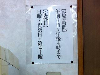 そば信@千住大橋(6)舞茸そば330.JPG