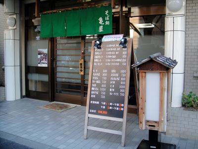 そば処 亀屋@大森海岸 (1).JPG