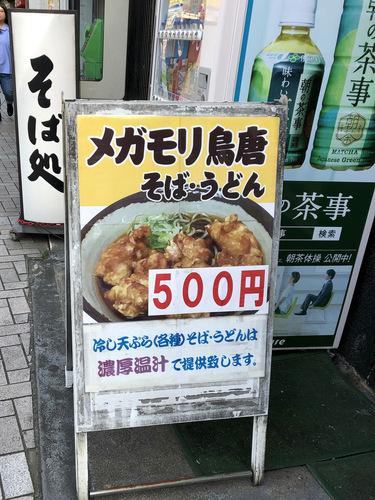 そば処亀有店(亀有そば)@亀有 (2)メガモリ鳥唐そば500.jpg