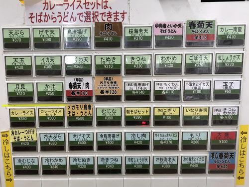 そば処亀有店(亀有そば)@亀有 (4)メガモリ鳥唐そば500.jpg