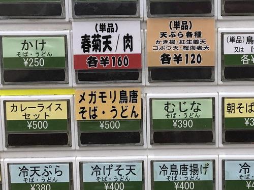 そば処亀有店(亀有そば)@亀有 (5)メガモリ鳥唐そば500.jpg