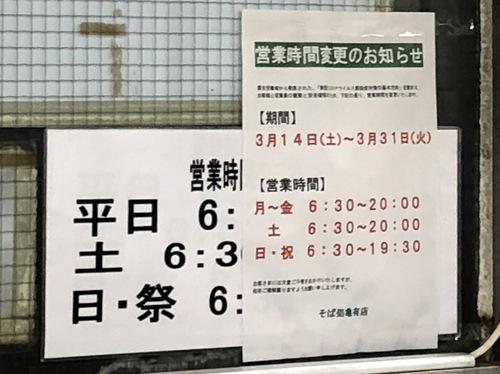 そば処亀有店(亀有そば)@亀有 (9)メガモリ鳥唐そば500.jpg