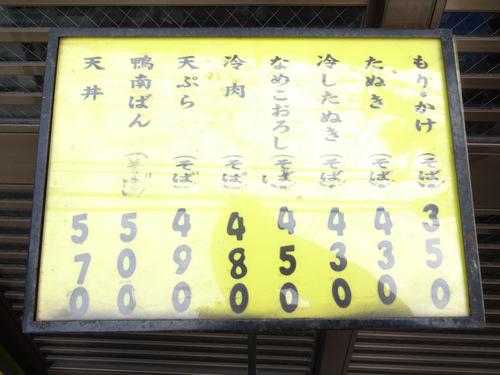そば政@南花畑 (1)ナメコおろしそば450天もりそば490.JPG