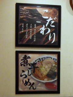 そば新@京急蒲田(3)煮干しラーメン380.JPG