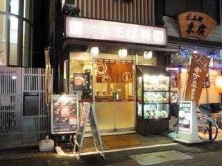 そば新@京急蒲田(6)煮干しラーメン380.JPG