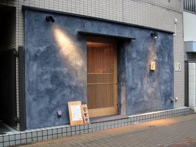 そ満蔵@大森(1).JPG