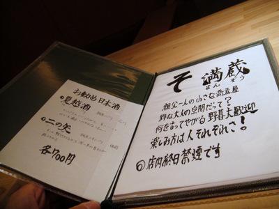 そ満蔵@大森(4).JPG