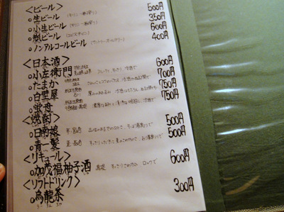そ満蔵@大森(5).JPG