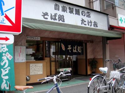たけみそば@浅草橋 にしんそば550冷し80(8).JPG