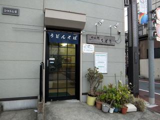 ちどり@青物横丁(1)たぬきつそばセット450.JPG