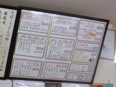 ちどり@青物横丁(2)モーニングそば350小ライス100.JPG