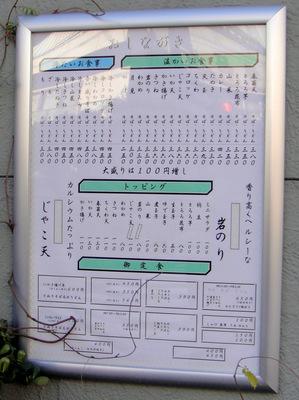 ちどり@鮫洲(6)春菊天ひもかわ380ちくわ天110.JPG