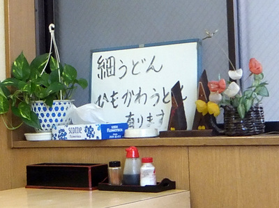 ちどり@鮫洲(1)冷やしモーニング細うどん350小ライス100.JPG