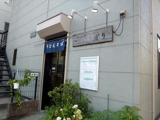 ちどり@鮫洲(1)冷モーニングひもかわ350.JPG