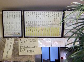 ちどり@鮫洲(1)春菊天ひもかわ390.JPG