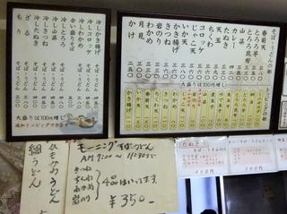 ちどり@鮫洲(3)とろろいもごはんセット冷細うどん450.JPG