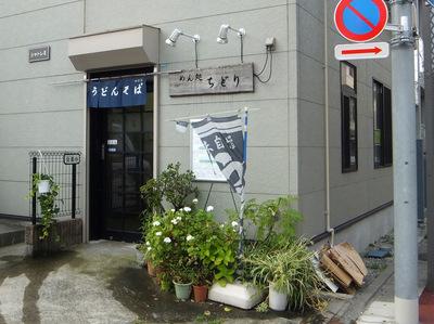 ちどり@鮫洲(5)冷モーニングそば350.JPG