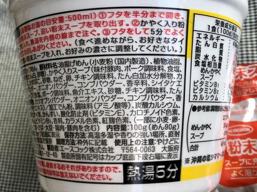 ちゅるげーそば ながぐすく古民家@沖縄 (11)エースコック@大阪府.jpg