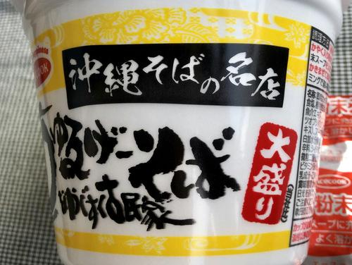 ちゅるげーそば ながぐすく古民家@沖縄 (8)エースコック@大阪府.jpg