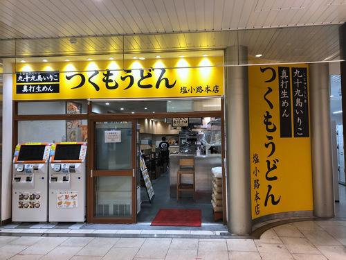 つくもうどん塩小路本店@京都 未食.jpg