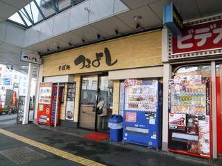 つるよし@錦糸町(1)かき揚げそば380.JPG