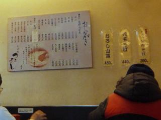 つるよし@錦糸町(2)かき揚げそば380.JPG