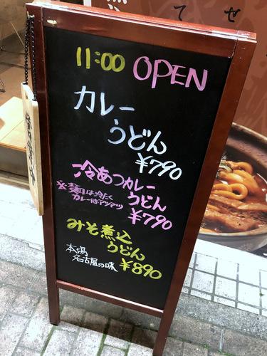 でら打ち@大森 (2)味噌煮込みうどん柔らかい麺890半熟煮玉子210半ライス150.jpg