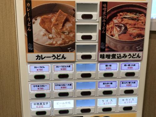 でら打ち@大森 (3)味噌煮込みうどん柔らかい麺890半熟煮玉子210半ライス150.jpg