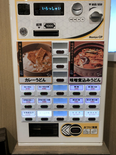 でら打ち@大森 (4)味噌煮込みうどん柔らかい麺890半熟煮玉子210半ライス150.jpg