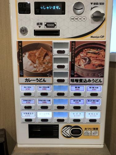 でら打ち@大森 (5)味噌煮込みうどん柔らかい麺890半熟煮玉子210半ライス150.jpg