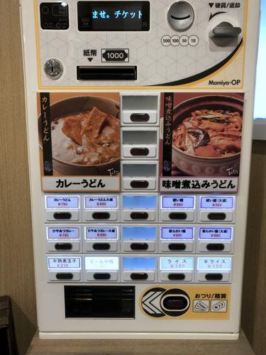 でら打ち@大森 (6)味噌煮込みうどん柔らかい麺890半熟煮玉子210半ライス150.jpg