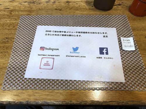 とんがらし@水道橋 (10)天ぷらもりあわせ温ひもかわ550.jpg