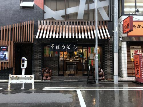 とんがらし@水道橋 (16)天ぷらもりあわせ温ひもかわ550.jpg