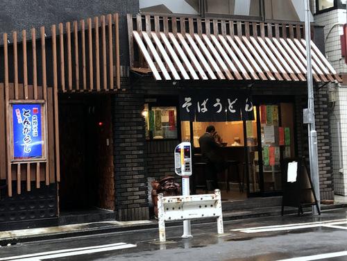 とんがらし@水道橋 (18)天ぷらもりあわせ温ひもかわ550.jpg