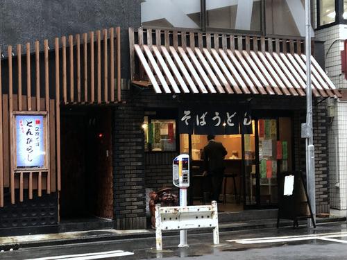 とんがらし@水道橋 (19)天ぷらもりあわせ温ひもかわ550.jpg