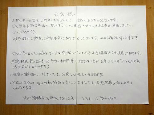 とんがらし@水道橋 (3)なす盛り合せひもかわ550.JPG