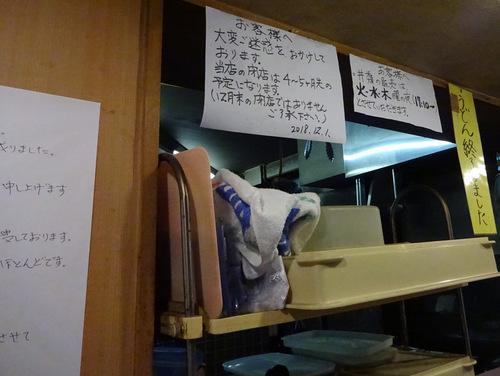 とんがらし@水道橋 (4)なす盛り合せひもかわ550.JPG