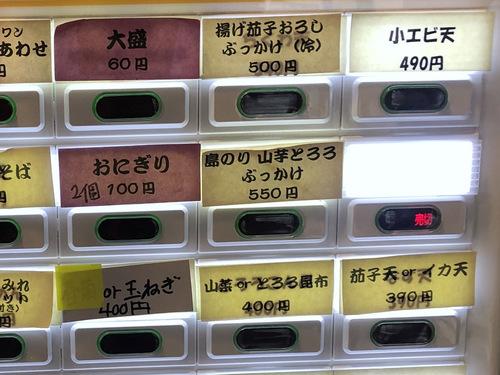 とんがらし@水道橋 (7)天ぷらもりあわせ温ひもかわ550.jpg