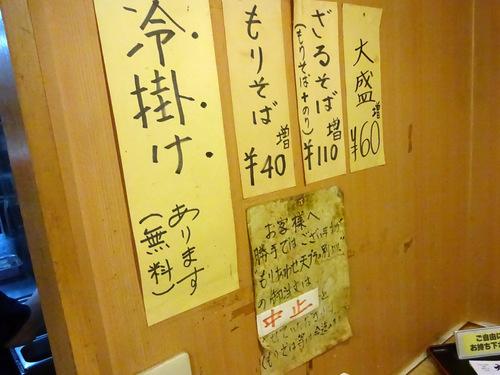 とんがらし@水道橋 (8)なす盛り合せひもかわ550.JPG