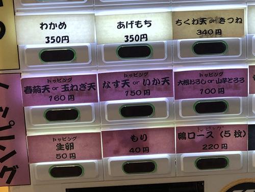 とんがらし@水道橋 (8)天ぷらもりあわせ温ひもかわ550.jpg
