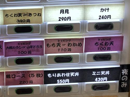 とんがらし@水道橋 (9)天ぷらもりあわせ温ひもかわ550.jpg