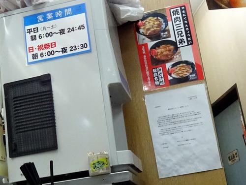 どん亭@成増 (5)冷したぬきそば430.JPG